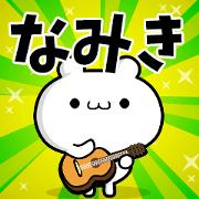 สติ๊กเกอร์ไลน์ Dear Namiki's. Sticker!!