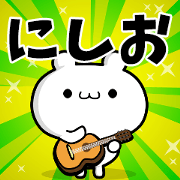 สติ๊กเกอร์ไลน์ Dear Nishio's. Sticker!!