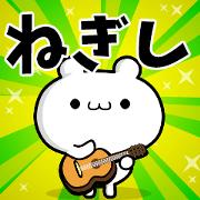 สติ๊กเกอร์ไลน์ Dear Negishi's. Sticker!!