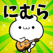 สติ๊กเกอร์ไลน์ Dear Nimura's. Sticker!!