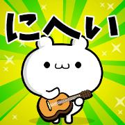 สติ๊กเกอร์ไลน์ Dear Nihei's. Sticker!!