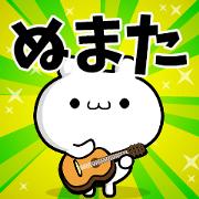 สติ๊กเกอร์ไลน์ Dear Numata's. Sticker!!