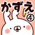【かずえ】専用4