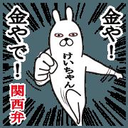 สติ๊กเกอร์ไลน์ Fun Sticker gift to kei kansai