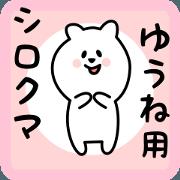 สติ๊กเกอร์ไลน์ white bear sticker for yuune
