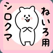 สติ๊กเกอร์ไลน์ white bear sticker for neiro