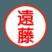 สติ๊กเกอร์ไลน์ A polite name sticker used by Enndou