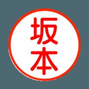 สติ๊กเกอร์ไลน์ A polite name sticker used by Sakamoto