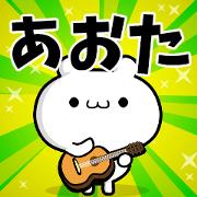 สติ๊กเกอร์ไลน์ Dear Aota's. Sticker!!