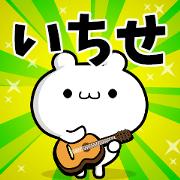 สติ๊กเกอร์ไลน์ Dear Ichise's. Sticker!!