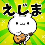 สติ๊กเกอร์ไลน์ Dear Ejima's. Sticker!!