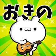สติ๊กเกอร์ไลน์ Dear Okino's. Sticker!!