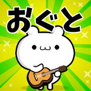 สติ๊กเกอร์ไลน์ Dear Oguto's. Sticker!!