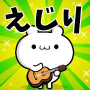 สติ๊กเกอร์ไลน์ Dear Ejiri's. Sticker!!