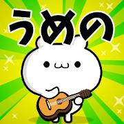 สติ๊กเกอร์ไลน์ Dear Umeno's. Sticker!!