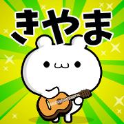 สติ๊กเกอร์ไลน์ Dear Kiyama's. Sticker!!