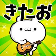 สติ๊กเกอร์ไลน์ Dear Kitao's. Sticker!!