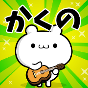 สติ๊กเกอร์ไลน์ Dear Kakuno's. Sticker!!