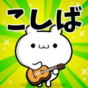 สติ๊กเกอร์ไลน์ Dear Koshiba's. Sticker!!