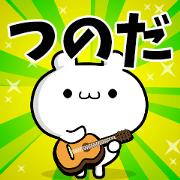 สติ๊กเกอร์ไลน์ Dear Tsunoda's. Sticker!!