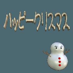 【動く 3D文字】クリスマスバージョン