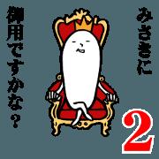 สติ๊กเกอร์ไลน์ Funny and surrealism for misaki 2