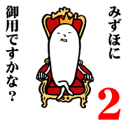 สติ๊กเกอร์ไลน์ Funny and surrealism for mizuho 2