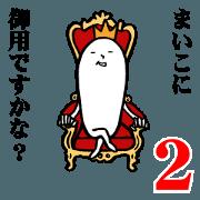 สติ๊กเกอร์ไลน์ Funny and surrealism for maiko 2