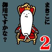 สติ๊กเกอร์ไลน์ Funny and surrealism for makiko 2
