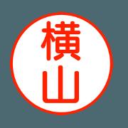 สติ๊กเกอร์ไลน์ A polite name sticker used by Yokoyama