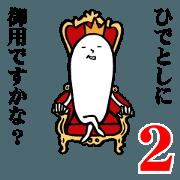 สติ๊กเกอร์ไลน์ Funny and surrealism for hidetoshi 2
