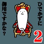 สติ๊กเกอร์ไลน์ Funny and surrealism for hidekazu 2