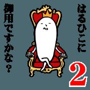 สติ๊กเกอร์ไลน์ Funny and surrealism for haruhiko 2