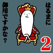 สติ๊กเกอร์ไลน์ Funny and surrealism for haruma 2
