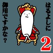 สติ๊กเกอร์ไลน์ Funny and surrealism for haruyoshi 2