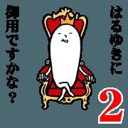 สติ๊กเกอร์ไลน์ Funny and surrealism for haruyuki 2