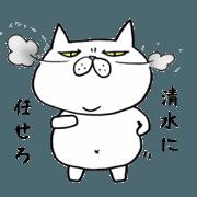 สติ๊กเกอร์ไลน์ Shimizu-san's BUSA-NEKO Sticker