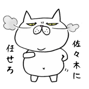 สติ๊กเกอร์ไลน์ Sasaki-san's BUSA-NEKO Sticker
