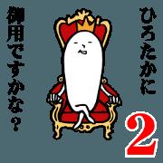 สติ๊กเกอร์ไลน์ Funny and surrealism for hirotaka 2