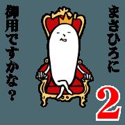 สติ๊กเกอร์ไลน์ Funny and surrealism for masahiro 2