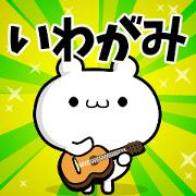 สติ๊กเกอร์ไลน์ Dear Iwakami's. Sticker!!