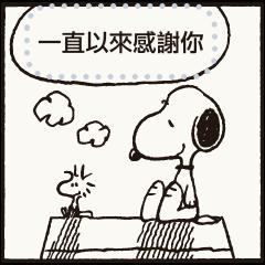 สติ๊กเกอร์ไลน์ Manga Stickers: Snoopy