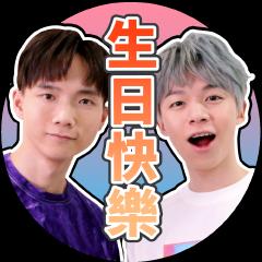 สติ๊กเกอร์ไลน์ HuangBrothers 40 types of daily stickers
