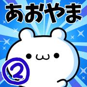 สติ๊กเกอร์ไลน์ To Aoyama. Ver.2