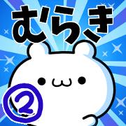 สติ๊กเกอร์ไลน์ To Muraki. Ver.2