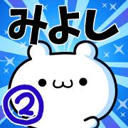 สติ๊กเกอร์ไลน์ To Miyoshi. Ver.2