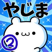 สติ๊กเกอร์ไลน์ To Yajima. Ver.2