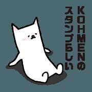 สติ๊กเกอร์ไลน์ I heard that this is Kohmen's sticker.