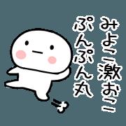 สติ๊กเกอร์ไลน์ The Sticker Mr. miyoko uses13