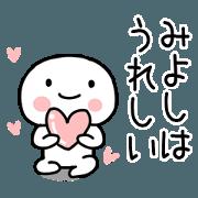 สติ๊กเกอร์ไลน์ The Sticker Mr. miyoshi uses13